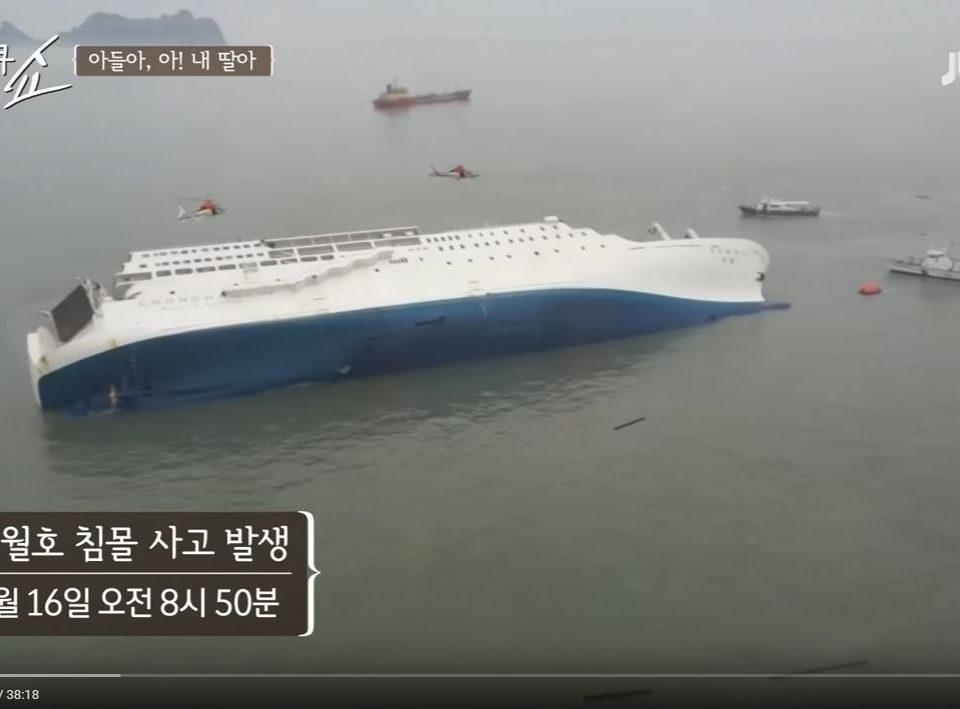 세월호 침몰, 72시간의 기록
